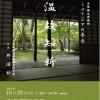 京都国立博物館ミュージアム茶会 「温故知新」