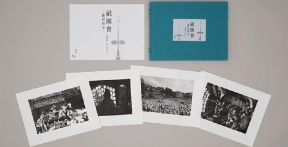 祇園會-蘇民将来-発売