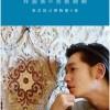 『井浦新の美術探検 東京国立博物館の巻』
