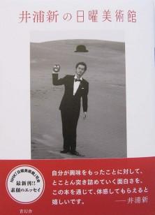 『井浦新の日曜美術館』刊行のお知らせ