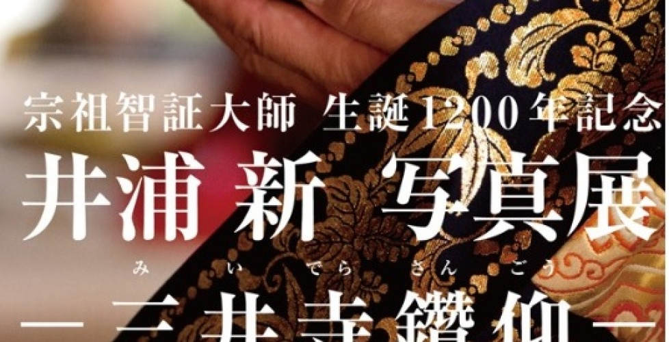井浦新写真展「三井寺鑽仰」