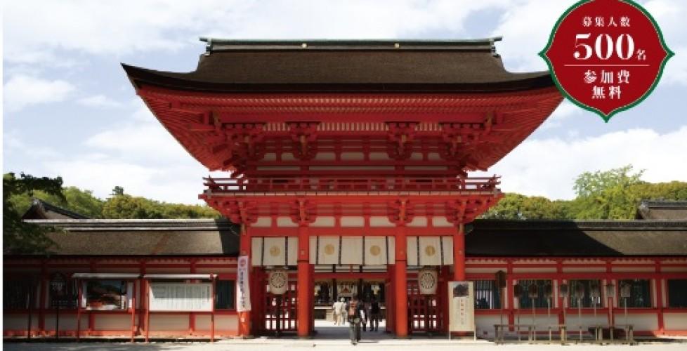 第34回下鴨神社式年遷宮奉祝記念シンポジウム