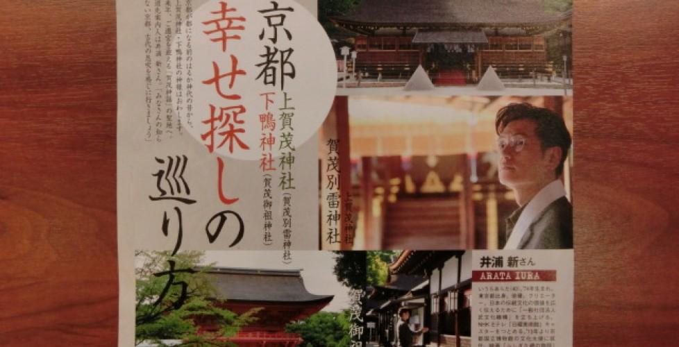 「女性自身11月18日発売号」 掲載