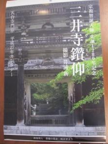 受付終了 2015年カレンダー「三井寺鑽仰」