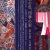 日本の色、四季の彩 染色家 吉岡幸雄展