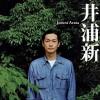 月刊Leaf  井浦のインタビュー記事掲載