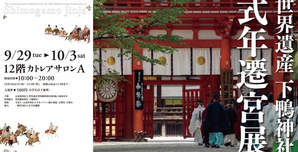 世界遺産 下鴨神社式年遷宮展  内覧会