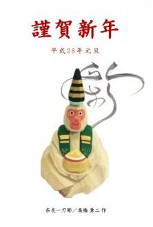 2016年<謹賀新年>