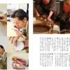 書籍「井浦新の美術探検」