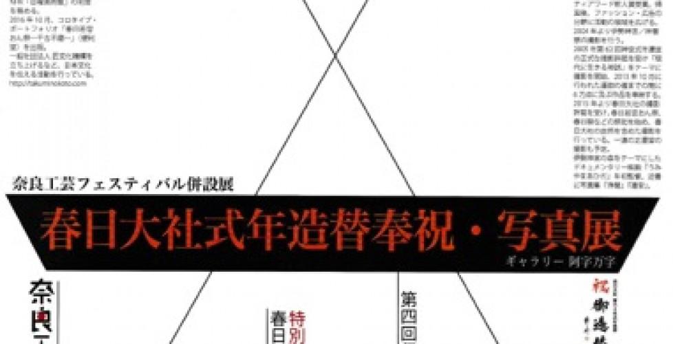 春日大社式年造替奉祝「宮澤正明・井浦新写真展」