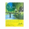 水の都 京都