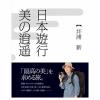 書籍「日本遊行 美の逍遥」