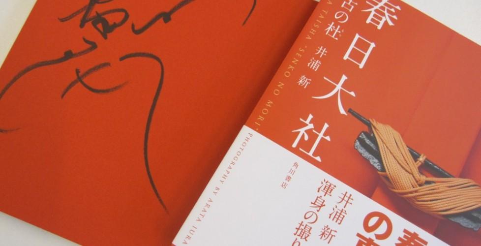 井浦新写真集「春日大社 千古の杜」申込受付中