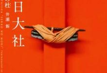 井浦新写真集「春日大社 千古の杜」掲載のご案内