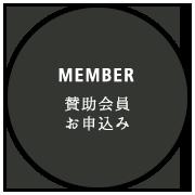 top_btn_member