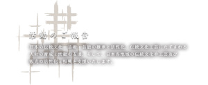 日本の伝統文化・芸術・芸能の継承と活性化、 伝統文化工芸にたずさわる人材の育成と活動の支援、 そして、日本各地域の伝統文化や工芸の促進と広報活動や、 観光産業の活性化と振興を支援いたします。