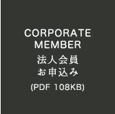 btn_corporate