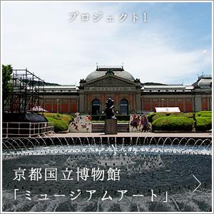 京都国立博物館ミュージアムアート