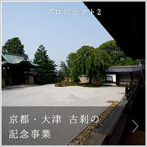 京都・大津 古刹の記念事業