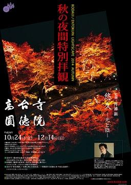 2014 秋ポスター