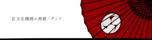 banner_roji
