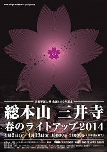 12_miideraharu